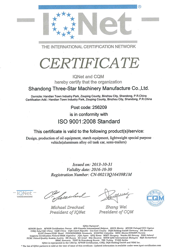 Certification-Shangdong Sanxing Machinery Co.,Ltd